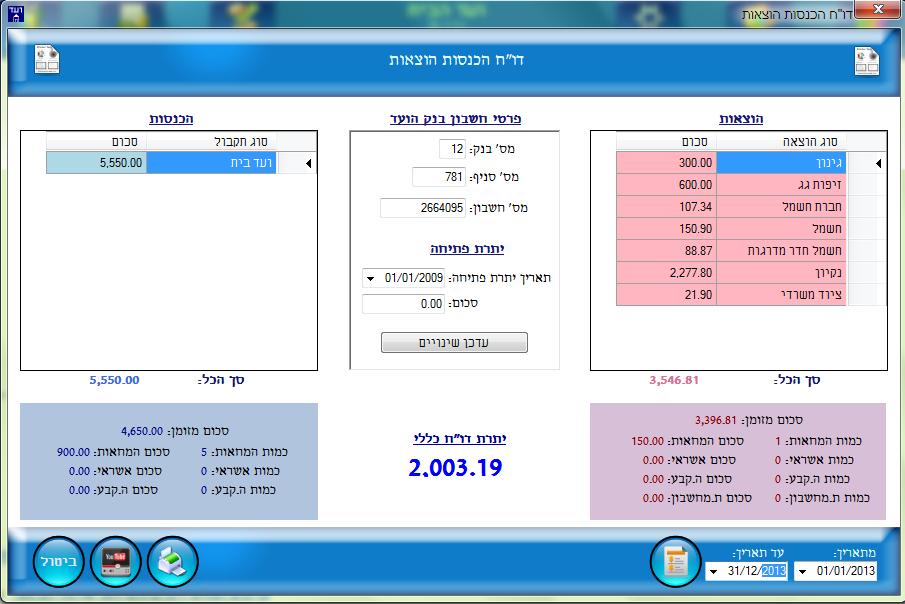 תצלומי מסך של התוכנה נ.ו.ב
